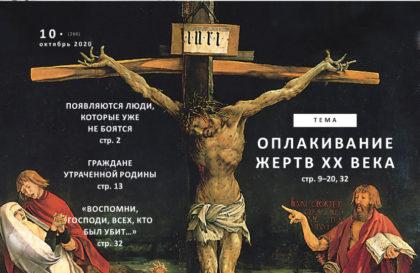 Кифа № 10 (266), октябрь 2020 года