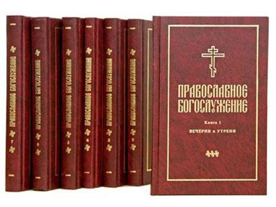 Серия изданий православного богослужения