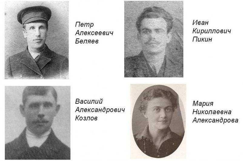 Священник Василий Александрович Козлов, Пётр Алексеевич Беляев, Иван Кириллович Пикин и Мария Николаевна Александрова