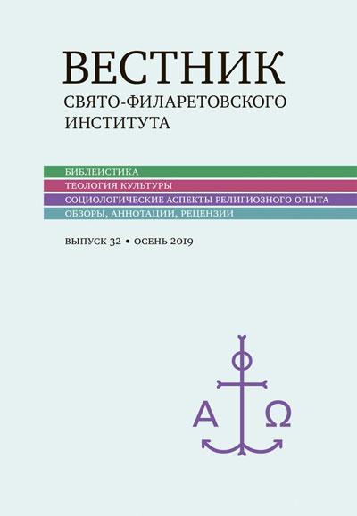 Вестник Свято-Филаретовского православно-христианского института