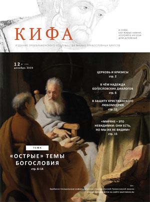 Кифа № 12 (268), декабрь 2020 года