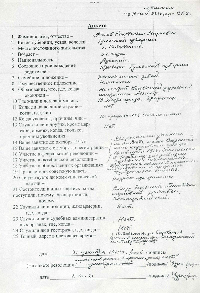 Анкета Константина Марковича Аггеева