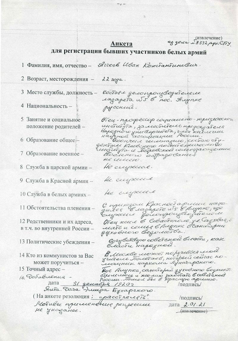Анкета Ивана Константиновича Аггеева