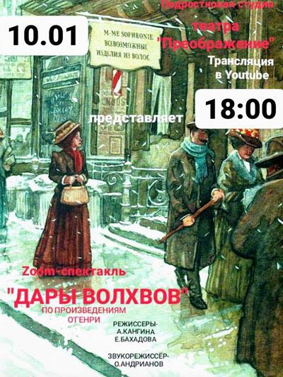 Афиша нового спектакля по рассказам О. Генри – «Дары волхвов»