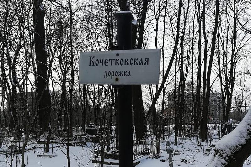 Члены Преображенского братства, основанного священником Георгием Кочетковым, не без улыбки обнаружили, что недалеко от могилы о. Александра идёт «Кочетковская дорожка»