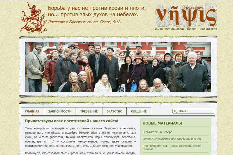 На первой странице сайта Непсис – группа членов братства «Трезвение»