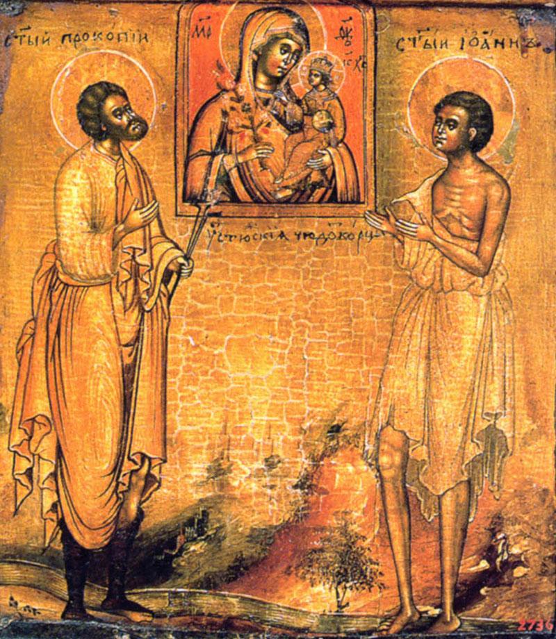 свв. Прокопий и Иоанн, Христа ради юродивый, Устюжские