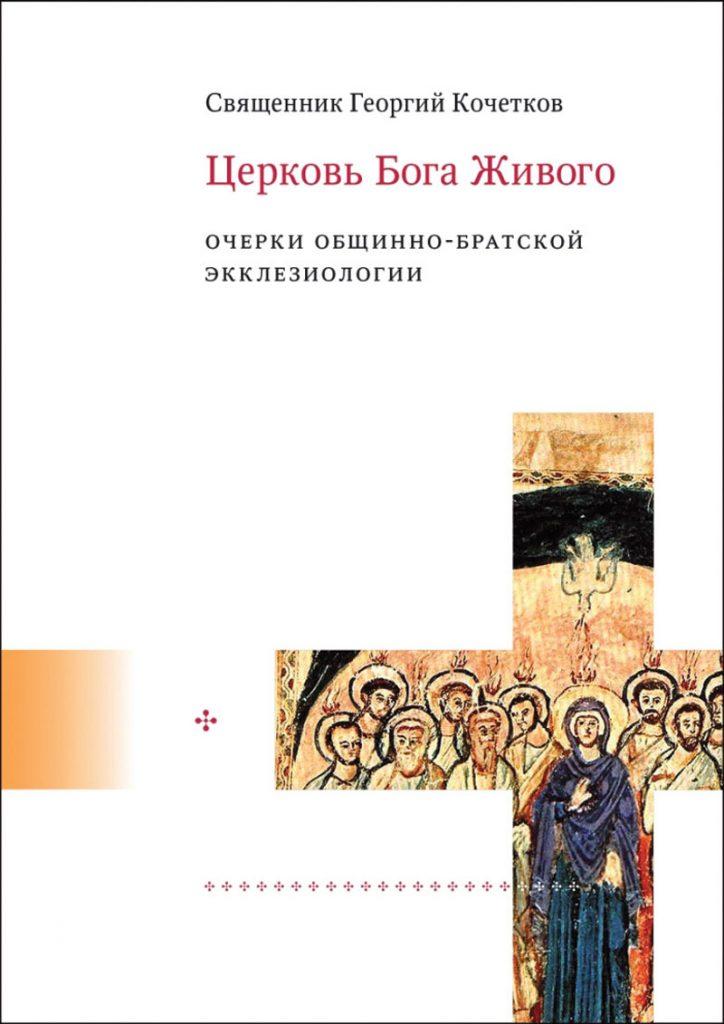 Георгий Кочетков «Церковь Бога Живого: Очерки общинно-братской экклезиологии»