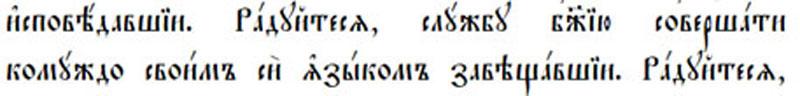 Акафист святителю Кириллу и Мефодию