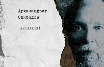 Рукопись архимандрита Спиридона (Кислякова) «Тайный год»